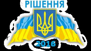 rishen-2016