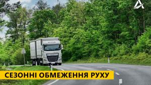 ohranychenyia-v-dvyzhenyy-hruzovoho-transporta-1024x580