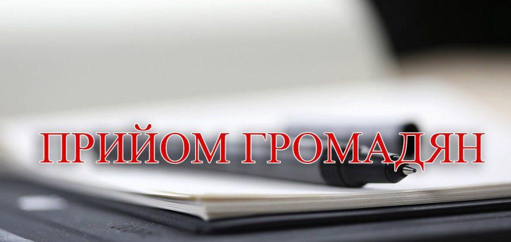 prijom_gromadan